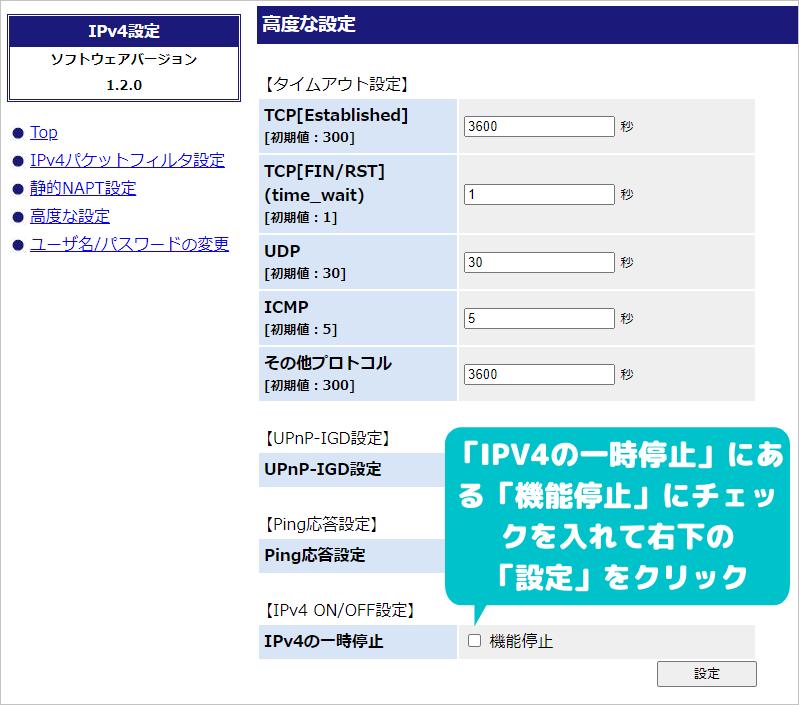 """【IPv4 ON/OFF設定】「IPv4の一時停止」""""機能停止"""""""