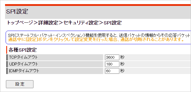 192.168.1.1>詳細設定>セキュリティ設定>SPI設定