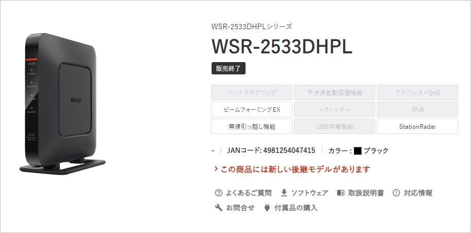 バッファローWSR-2533DHPL