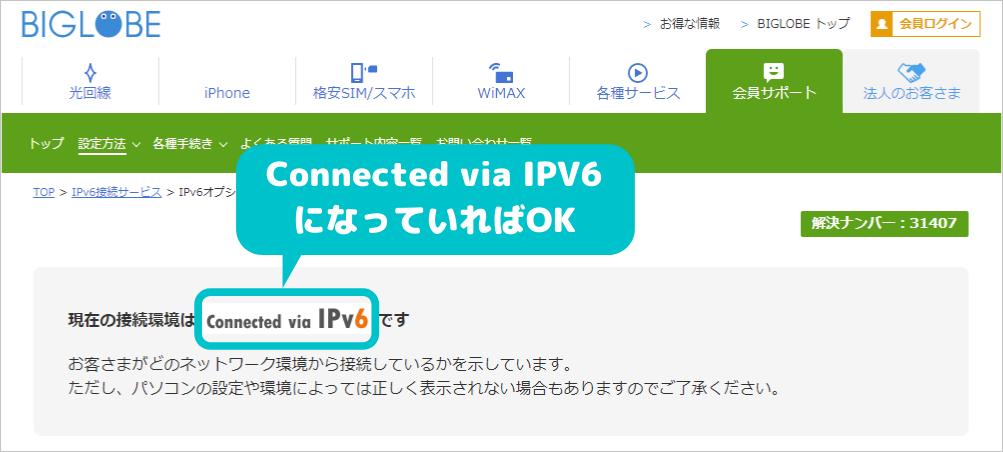 ビッグローブ光IPV6接続確認「Connected via IPV6」