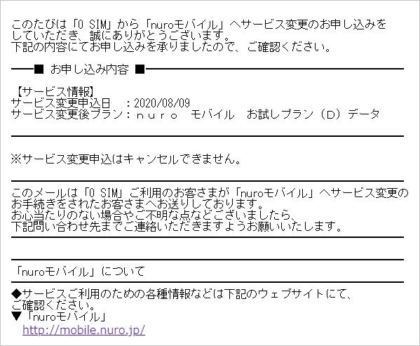nuroモバイル-申し込み完了メール