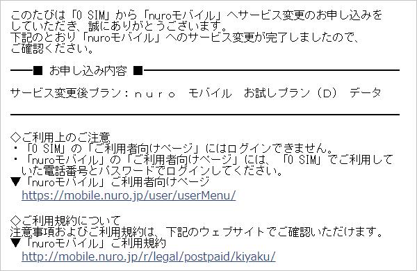 「0 SIM」から「nuroモバイル」へサービス変更完了のご連絡