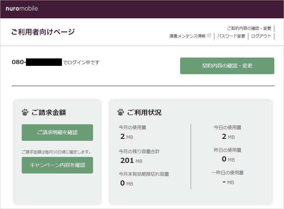 nuroモバイルご利用者向けページ-トップ画面