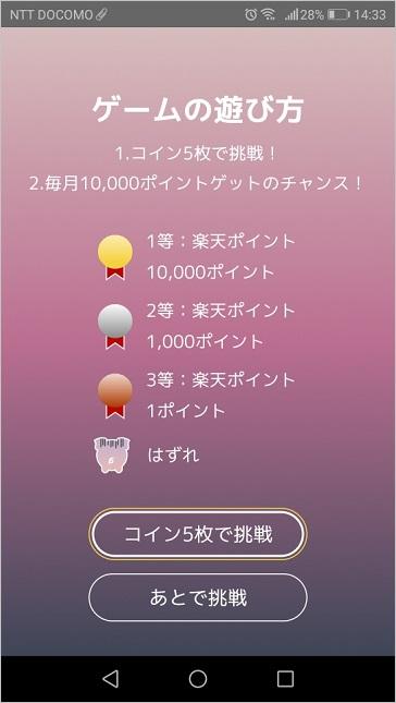 楽天ポイントスクリーン-コイン5枚で挑戦