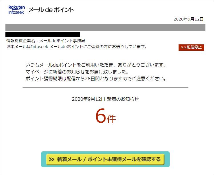 メールdeポイント->>新着メール/ポイント未獲得メールを確認する