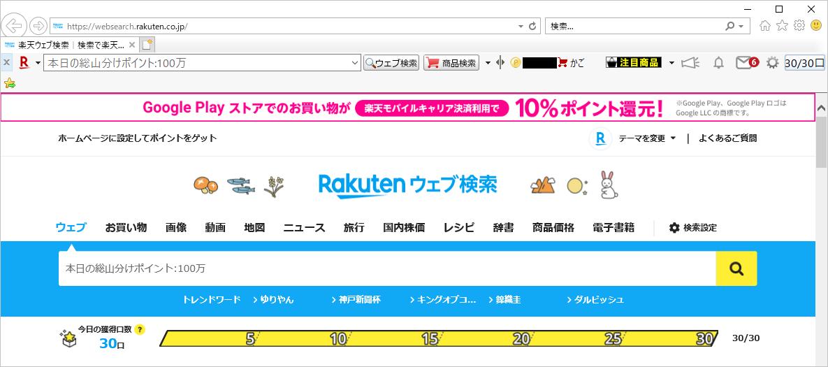 楽天ウェブ検索-ツールバーのインストール完了