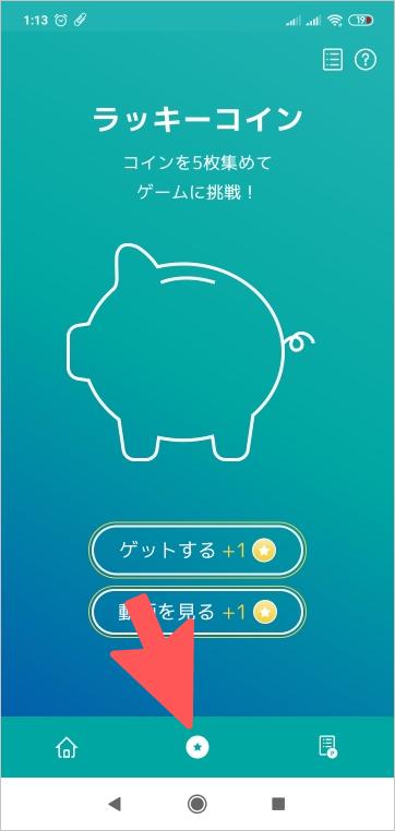 楽天ポイントスクリーン-ラッキーコイン