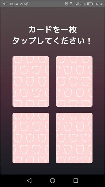 楽天ポイントスクリーン-カードを1枚選択