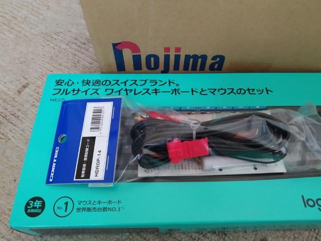 ノジマオンライン-HDROP-14とLogicool MK275を購入