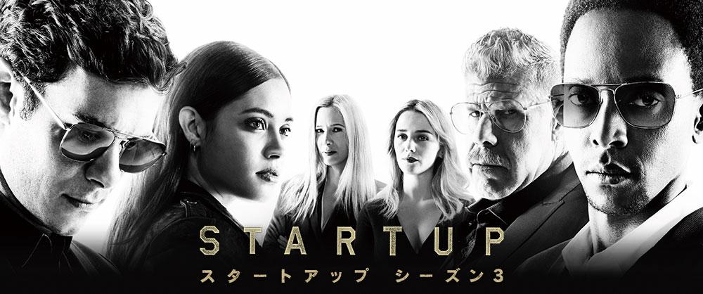 4位 STARTUP(スタートアップ)3