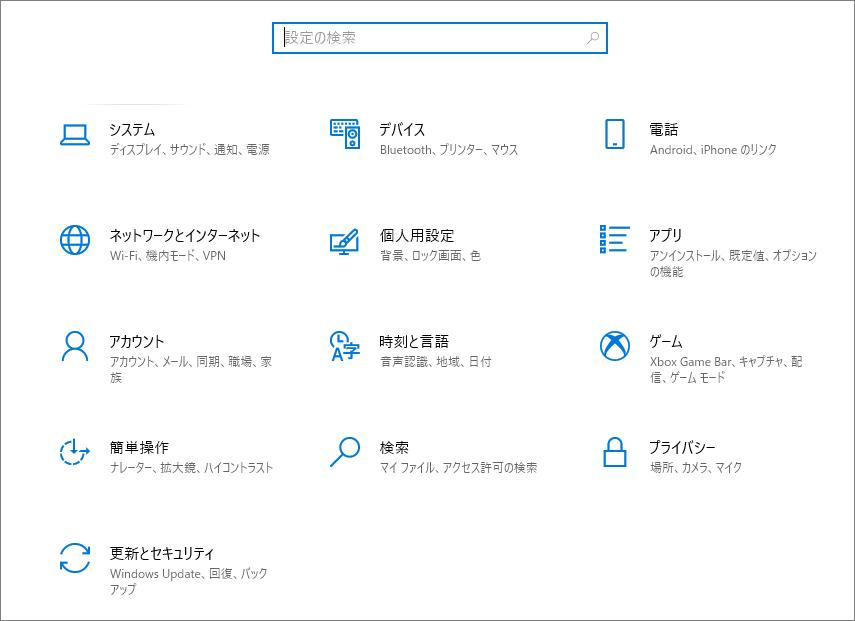 Windows10の設定画面-ネットワークとインターネット