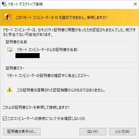 「このコンピューターへの接続について今後確認しない」にチェックを入れて「はい」をクリック