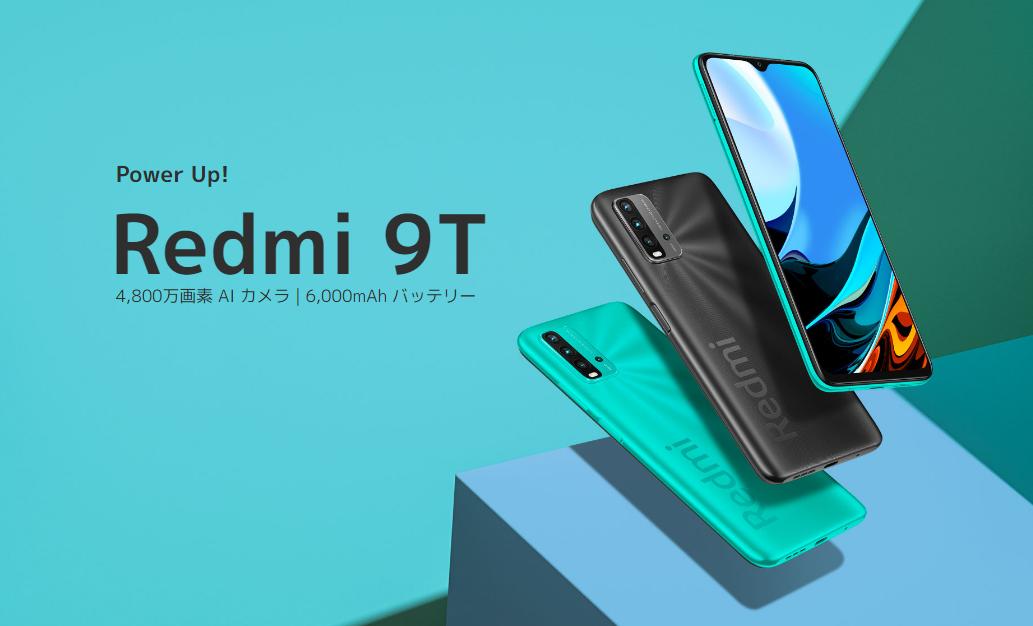 Xiaomi Redmi 9Tを110円で購入